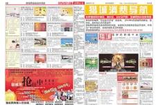 青岛网络公司报纸图片
