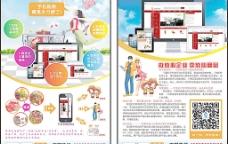 手机购物彩页图片