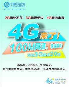 4G来了图片