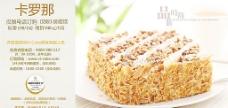蛋糕点心网络订购促销海报图片