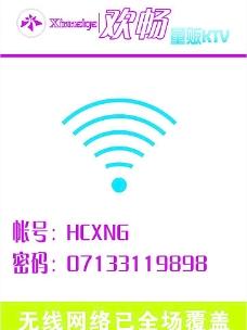 wifi 无线上网图片