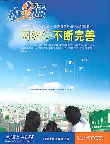 中国电信小灵通网络源文件图片
