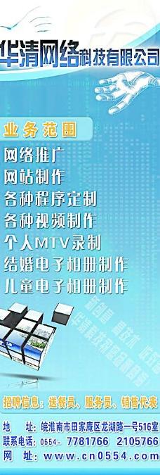 网络科技公司X展架图片