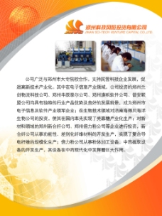 郑州科技风险投资有限公司展板