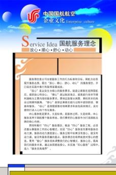 中国国航航空企业文化展板