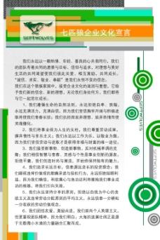 七匹狼企业文化宣言