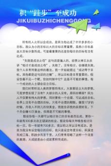 """积""""跬步""""至成功展板"""