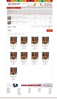 礼品网结算内页网页模图片