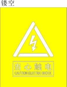 当心触电 双色板 镂空图片