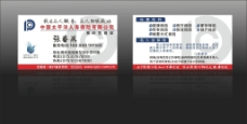 太平洋保险 名片设计图片