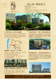 地产宣传页图片