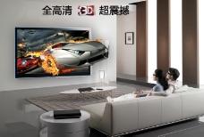 震撼投影仪3D