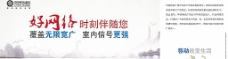 中国移动新网络广告图片