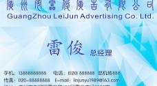 广告公司名片图片