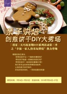 矢量亲子烘焙创意饼干大秀场海报