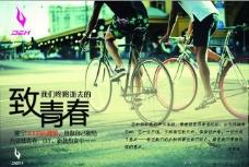 自行车宣传单彩页psd素材