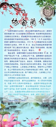 中国风展架清新创意素材模板 山水水墨