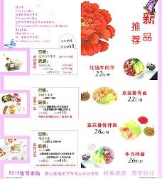 西餐厅七夕节宣传彩页图片