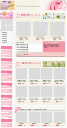 粉红色调适合做化妆品的淘宝全套免费模板