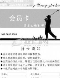 高尔夫球会员卡模版