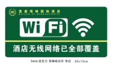 WIFI标识牌图片