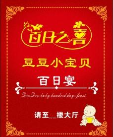 百日宴指示牌图片