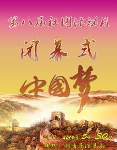 社团活动月中国梦海报图片