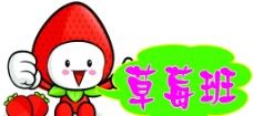 草莓班图片