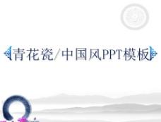 青花瓷中国风PPT模板
