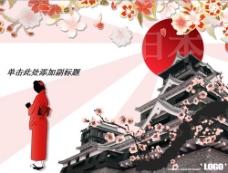 日本古典风俗文化PPT模板