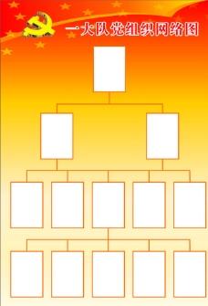 网络图图片