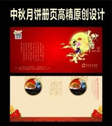 月饼宣传册页原创图片