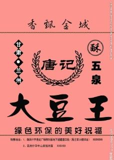 唐记大豆食品袋图片