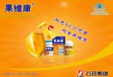 果维康广告图片