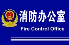 消防办公室牌子图片