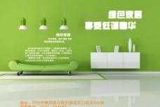 高档沙发系列之绿色家图片