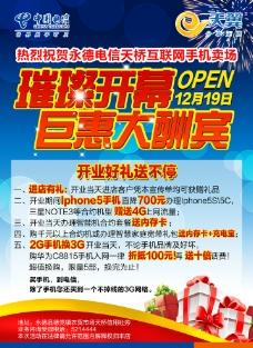 中国电信互联网手机卖图片