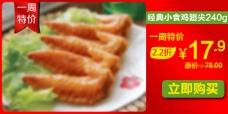 淘宝美食类目促销海报