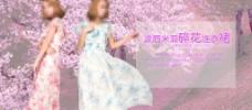 淘宝连衣裙促销海报