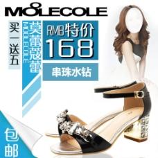 特价鞋子宣传