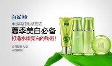 化妆品钻展广告