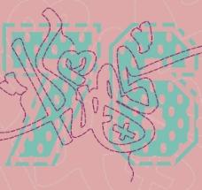 印花矢量图 数字 徽章标记 抽象 青蓝色 免费素材