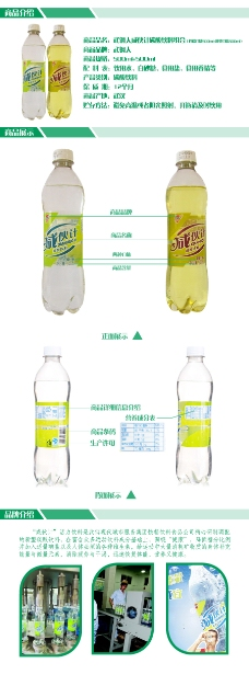 咸伙计碳酸饮料商品介绍