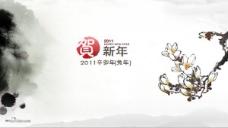 寒梅花背景的中国风PPT模板