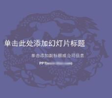 剪纸龙中国风格PPT模板
