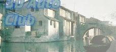 水上城镇water city