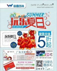 2014年玩乐夏日海报图片