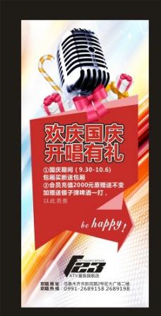 KTV展架 易拉宝图片