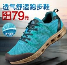 运动鞋直通车图片
