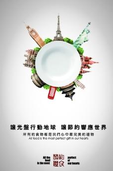 糧食公益海報圖片